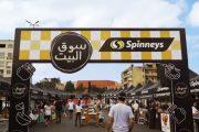 سوق البيت معرض أسبوعي في سبينيس لدعم الإبتكارات المحلية