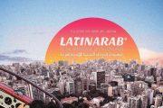 انطلاق المهرجان الدولي الـ 9 للسينما العربية-الأمريكية اللاتينية