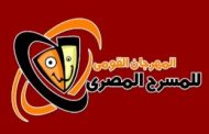 المهرجان القومي للمسرح المصري ينطلق الشهر المقبل