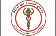 تجمع الاطباء: لزيادة رواتب أطباء المستشفيات الحكومية وبدل المعاينات