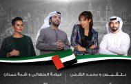 حفلان غنائيّان من تقديم مؤسسة دبي للمهرجانات والتجزئة وإعمار بالتعاون مع مجموعة MBC