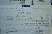 وزارة الاقتصاد : عينات هبة الطحين العراقي مطابقة للمعايير الصحية والغذائية وكل تصريح خلافا لذلك هدفه البلبلة