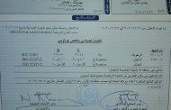 وزارة الاقتصاد : عينات هبة الطحين العراقي مطابقة للمعايير الصحية والغذائية