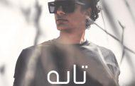أحمد حسن يطرح أغنيته المصريّة الجديدة
