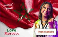 إيمان قرقيبو تطلق أغنية جديدة تكريما للمغرب
