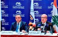 مؤتمر مصرفي ينظمه اتحاد المصارف العربية بعد غد وفتوح يشكر الدولة اللبنانية لدعمها