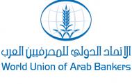 اتحاد المصرفيين العرب : لا قيامة للبنان إذا كان معول الهدم سيتناول من بنوا سمعته وكرامته بين الأمم