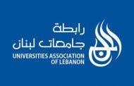 توضيح لرابطة جامعات لبنان حول خبر اعتماد قرارات موحدة بشأن الاقساط