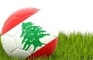 عودة النشاط الكروي اللبناني الأسبوع المقبل