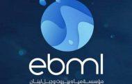 «مياه بيروت»: إعفاء من غرامات وإمكان تقسيط بدل الاشتراك