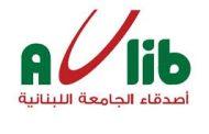 جمعية أصدقاء اللبنانية في عاليه وزعت اكثر من 100 منحة لطلاب الجامعة