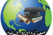 أهالي الطلاب اللبنانيين في الخارج: لتنفيذ القانون عبر بوابة الحكومة