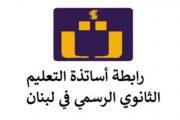 رابطة اساتذة التعليم الثانوي تحذر من المس بحقوقها وتدعو الى اضراب تحذيري غدا