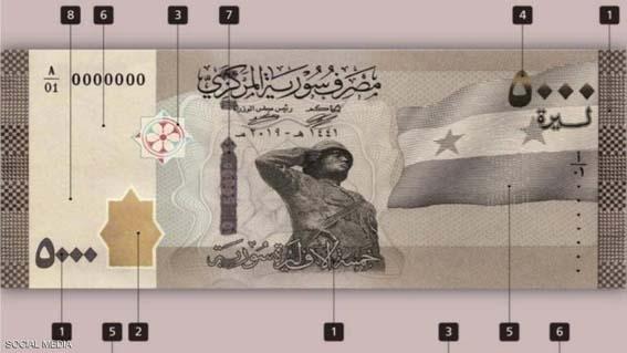 المركزي السوري يطرح أكبر ورقة نقدية في تاريخ البلاد