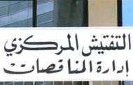 إدارة المناقصات توضّح قرارات متعلّقة بالفيول لكهرباء لبنان