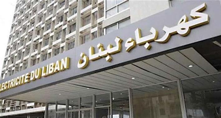 كهرباء لبنان مستمرة في الإجراءات الاحترازية