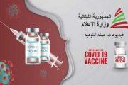 وزارة الاعلام تنشر لائحة بـ115 فيديو عن الفيروس
