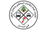 الإتحاد العام لنقابات السائقين: لدعمهم بصفائح بنزين ومازوت