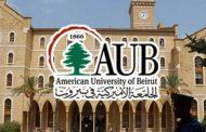 الجامعة الأميركية ومجموعة RESOURCE GROUP أطلقتا جوائز ريادة الأعمال