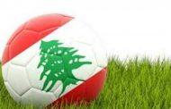 عودة النشاط الكروي اللبناني في 19 آذار