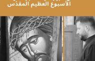 ندوة إفتراضية عن الألحان البيزنطية