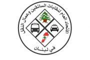 نقابات السائقين وعمال النقل: لن نشارك في تحرك الأربعاء
