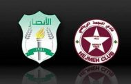 استمرار السباق بين النجمة والانصار في المرحلة قبل الأخيرة من الدوري اللبناني