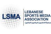 جمعية الإعلاميين الرياضيين اللبنانيين تبدأ حملة تقديم لقاح سبوتنيك الاثنين