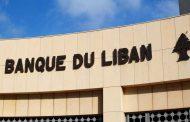 مصرف لبنان: ملتزمون بالتعاون مع ألفاريز ومارسال ووزارة المال للبدء بالتدقيق