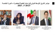 شبكة التحول الرقمي تسلمت توصيات مؤتمر الشرق الأوسط للدراسات العلمية