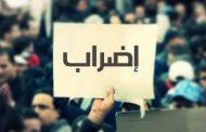 اتحاد البترول في لبنان: للمشاركة في إضراب الأربعاء