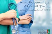 الهيئة الوطنية لشؤون المرأة في اليوم العالمي للممرضات والممرضين: في الصفوف الأمامية بوجه كل التحديات