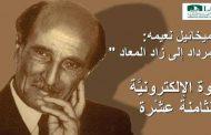 اللبنانية الأَميركية: نعيمة من مرداد إِلى زاد الـمَعاد