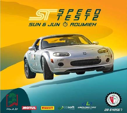 السباق الثالث للسرعة بضيافة نادي عمشيت في11 تموز