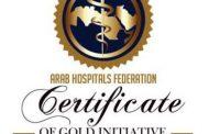 شهادة المبادرة الذهبية من اتحاد المستشفيات العربية إلى جامعة البلمند