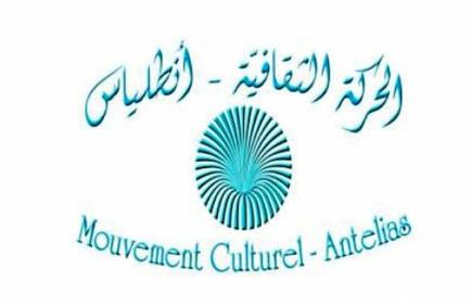 هيئة ادارية جديدة للحركة الثقافية في انطلياس