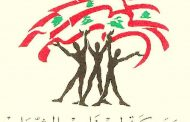 معرض الجبل للفن برعاية حركة لبنان الشباب