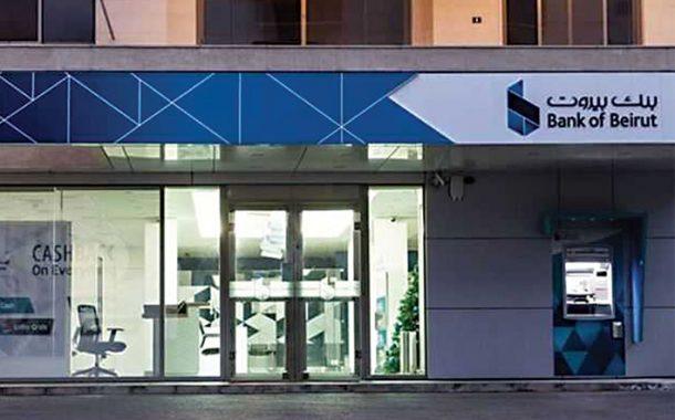 إعلان من بنك بيروت إلى عملائه