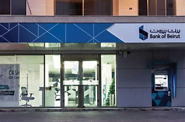 بنك بيروت: الأفعال الجرمية  لا تساعد بإستعادة حقوق المودعين