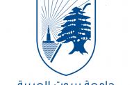 التايمز صنفت جامعة بيروت العربية في المرتبة السادسة والثلاثين عربيا