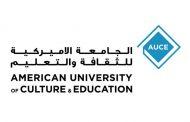 الجامعة الأميركية للثقافة والتعليم: الاقساط وفق سعر الصرف الرسمي