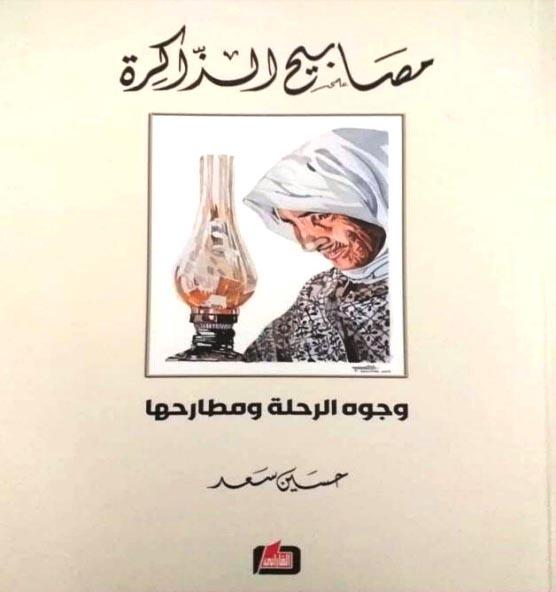 صدور كتاب مصابيح الذاكرة للاعلامي حسين سعد
