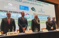 اتحاد المصارف العربية لخص برنامج مؤتمراته لسنة 2021